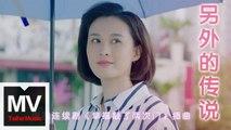潘軍【另外的傳說】(《幸福敲了兩次門》影視原聲專輯)HD 官方完整版 MV