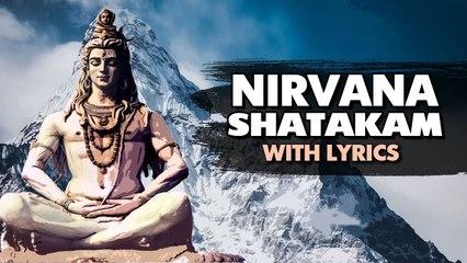 Nirvanashatkam With Lyrics | निर्वाणषटकम् | Shiva Mantra | Divine Shiva Stotra | Mahashivratri
