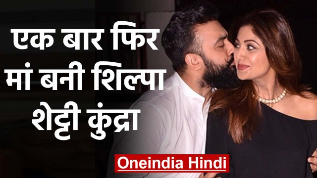 Shilpa Shetty and Raj Kundra blessed with baby girl by surrogacy, See Picture | वनइंडिया हिंदी