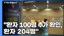 """""""하루 새 코로나19 환자 100명 확인, 환자 204명"""" / YTN"""
