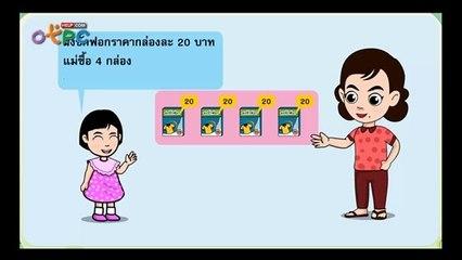 สื่อการเรียนการสอน การสร้างโจทย์ปัญหาการคูณ ตอนที่ 1 ป.3 คณิตศาสตร์