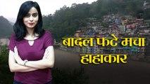 Sikkim में बादल फटने से 300 पर्यटक फंसे, शुरू हुआ Rescue Operation