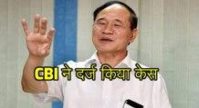 पूर्व मुख्यमंत्री पर गिरी गाज, CBI ने दर्ज किया केस