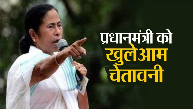 Assam NRC: MAMATA ने प्रधानमंत्री MODI को दी खुलेआम चेतावनी