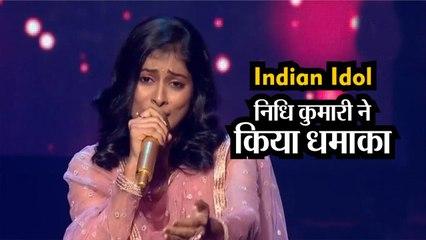 Indian Idol: Jharkhand की Nidhi Kumari ने Pyarelal  के सामने किया धमाका