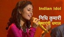 India Idol 2020: निधि कुमारी मचाएंगी धमाल, देंगी शानदार परफार्मेंस