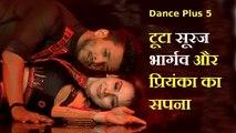 Dance Plus 5: टूटा बिहार के Suraj और Priyanka का सपना
