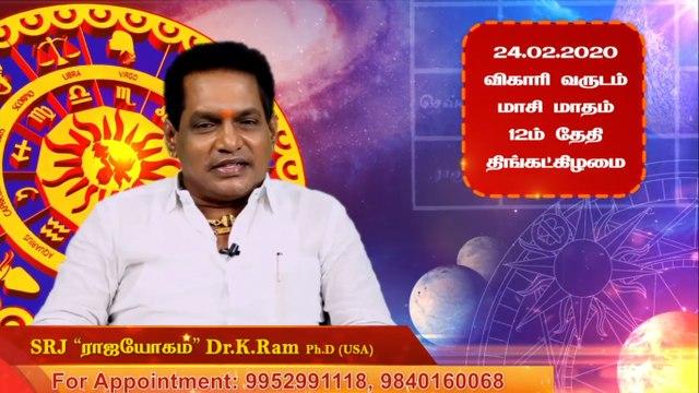 24-02-2020  இன்றைய ராசி பலன் | Astrology | Rasipalan | Oneindia Tamil