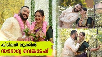 Soubhagya TharaKalyan Wedding Video | Boldsky Malayalam