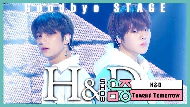 [Good bye Stage] H&D - Toward Tomorrow, H&D(한결, 도현) - 오늘보다 더 나은 내일 Show Music core 20200222