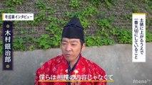 Hatsu 2020, Sandanme - Day 9 (Part 02)