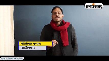 नीलोत्पल मृणाल हिंदी के युवा साहित्यकार
