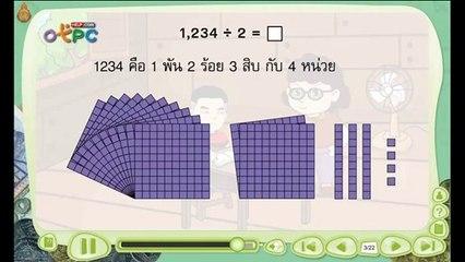 สื่อการเรียนการสอน การหารยาว ตอนที่ 4 ป.3 คณิตศาสตร์