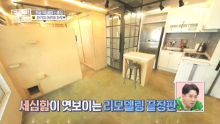 [HOT] great remodeling 구해줘! 홈즈 20200223