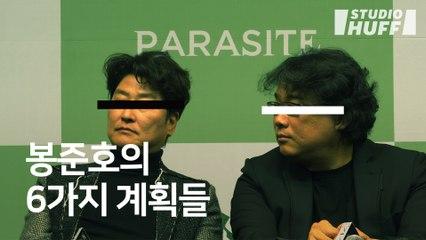 """봉준호 감독이 한국에 돌아와 말한 6가지 계획들 (""""넌 계획이 다 있었구나"""")"""