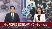 부산 확진자 중 절반 온천교회 교인…부산시 '긴장'