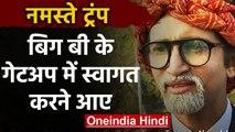 Namaste Trump : Donald Trump के स्वागत के लिए Amitabh Bachchan बनकर पहुंचा ये शख्स | वनइंडिया हिंदी