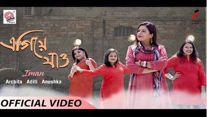 Egiye Jao | Official Video | Iman Chakraborty | Nilanjan Ghosh