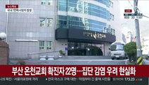 """부산 확진자 22명 추가…온천교회 교인 """"절반 이상"""""""