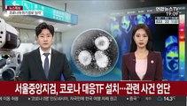 서울중앙지검, 코로나 대응TF 설치…관련 사건 엄단