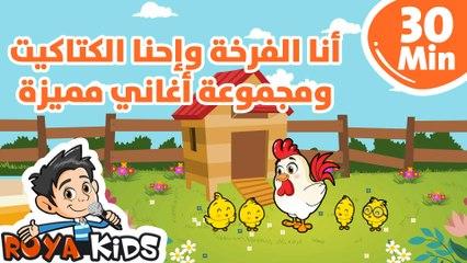 انا الفرخة واحنا الكتاكيت و مجموعة مميزة من آغاني أطفال رؤيا  30 دقيقة