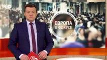 Встреча дочери Захаренко и соучастника его убийства Гаравского. Европа в фокусе (24.02.2020)