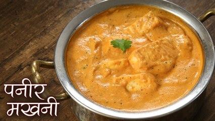 पनीर मखनी | Paneer Makhani Recipe In Hindi | How To Make Paneer Butter Masala | Chef Deepu