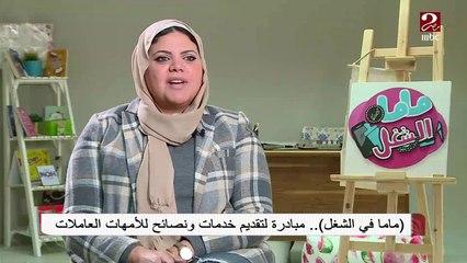 ماما في الشغل .. مبادرة لتقديم خدمات ونصائح للأمهات العاملات