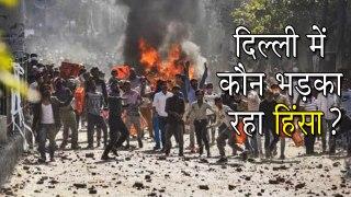 दिल्ली में हिंसा पर बड़ा खुलासा!