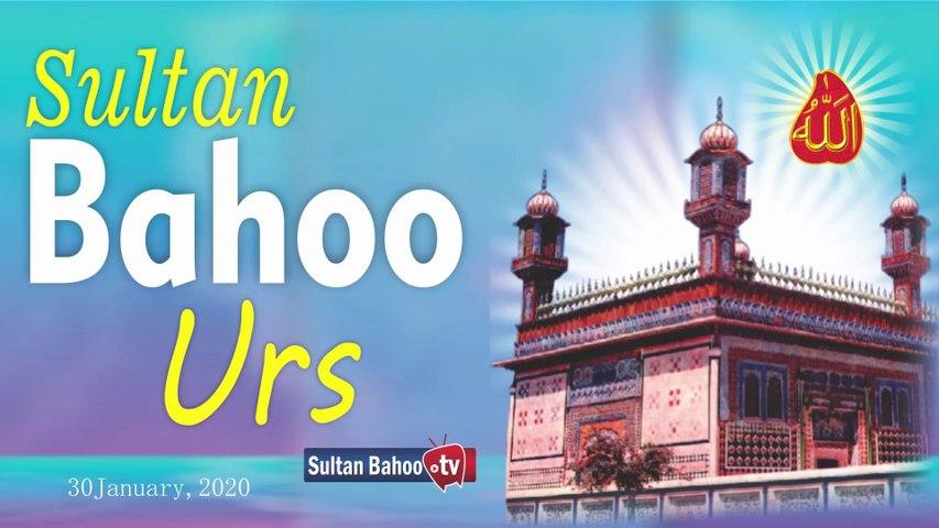 Sultan Bahoo | Urs Sultan Bahoo 2020 | Sultan Bahoo TV | Sultan Bahu | Haq Bahoo darbar | Sultan ul Ashiqeen | Tehreek Dawat e Faqr | Hazrat Sultan Bahu Urs | TDF