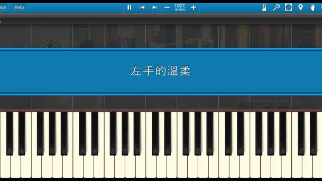左手的溫柔-何奕晨 (Piano Tutorial Synthesia)