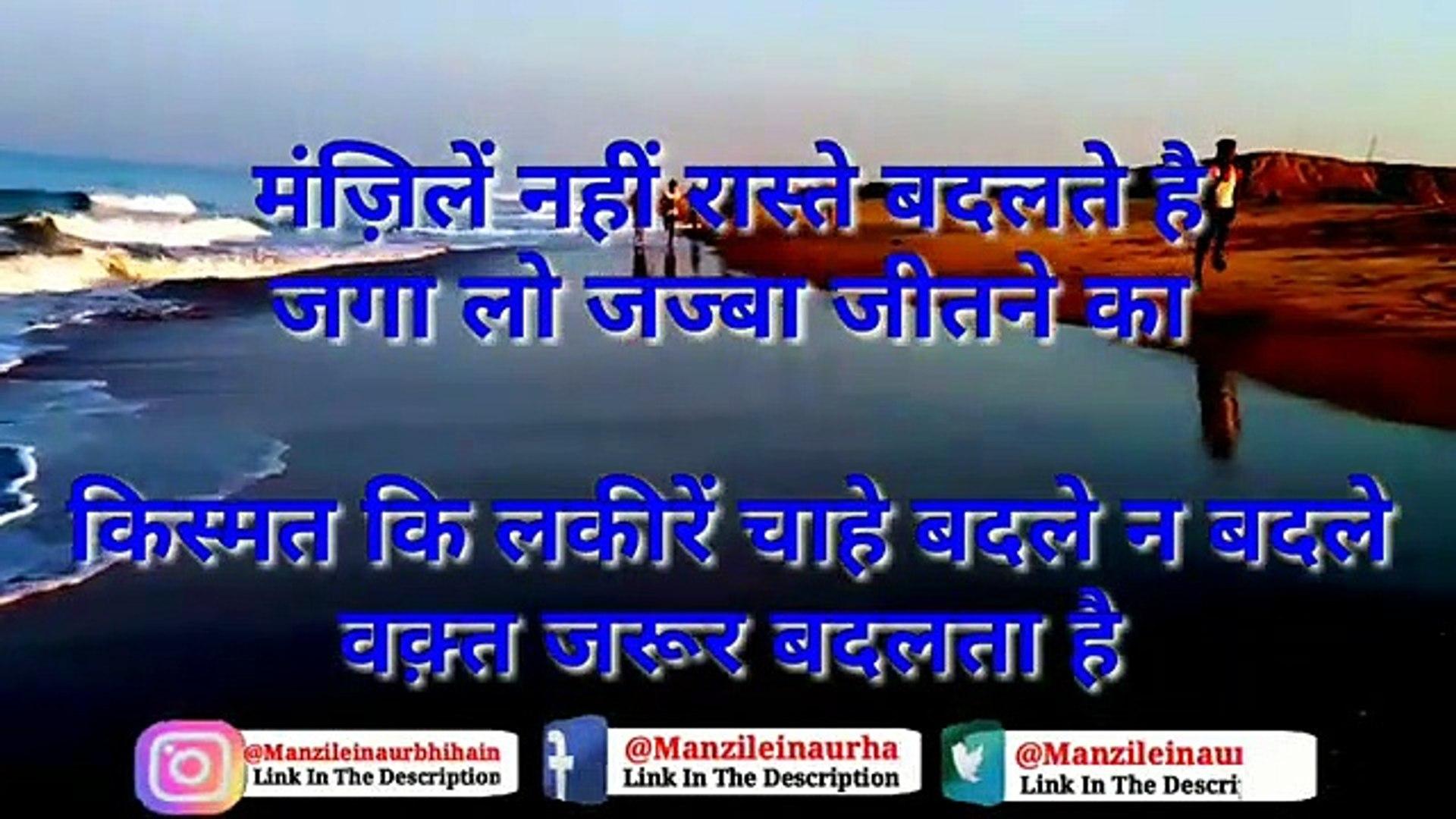 motivational video | shayari in hindi | anmol vichar in hindi | Prat 6 | By Manzilein aur bhi hain