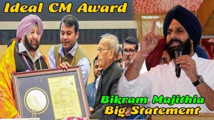 Capt. Amarinder Singh को मिला Ideal CM Award | Bikram Majithia Big Statement on Amarinder Singh