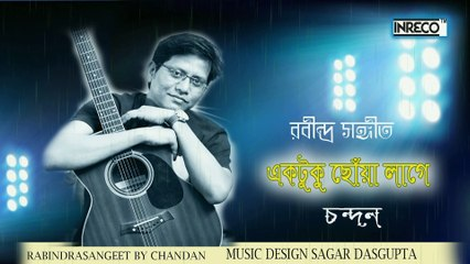 Ektuku Chhoya Lage
