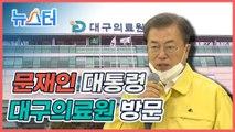 대구의료원 방문한 문재인 대통령 [원본]
