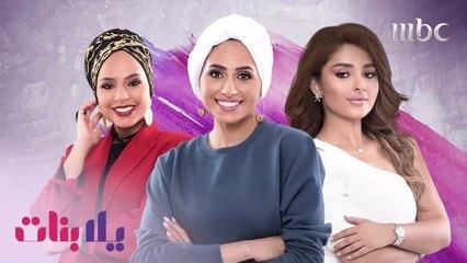 أنتم على موعد مع حلقة جديدة من يلا بنات غداً على شاشة MBC1  7 م بتوقيت السعودية