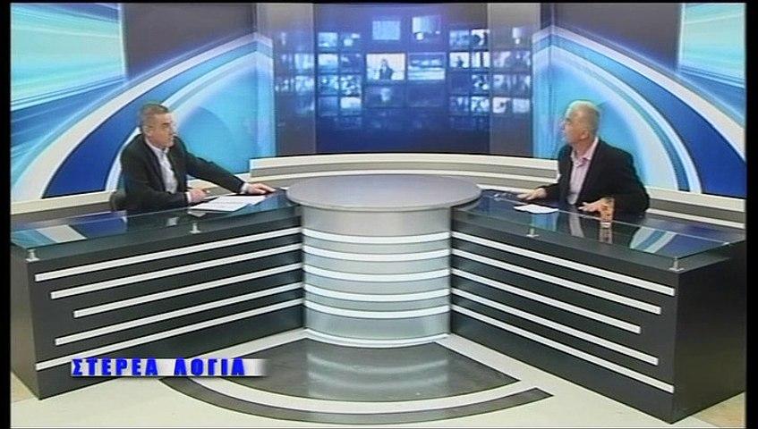 Στέρεα Λόγια 25-02-2020, Γ. ΑΡΑΠΙΤΣΑΣ