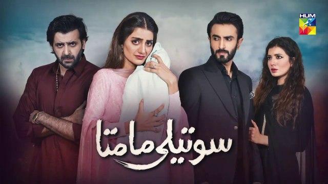 Soteli Maamta Episode 1 HUM TV Drama 25 February 2020