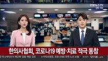 [출근길 인터뷰] 한의사협회, 코로나19 예방·치료 적극 동참