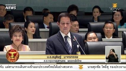 Live l ประชุมสภา อภิปรายไม่ไว้วางใจ 6 รัฐมนตรี วันที่สาม