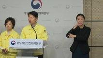 [현장영상] '코로나19 대응' 중앙재난안전대책본부 브리핑 / YTN