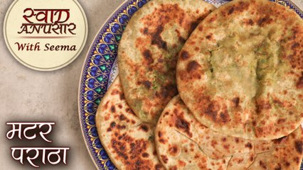मटर का पराठा | Matar Paratha Recipe In Hindi | How To Make Green Peas Paratha At Home | Chef Seema