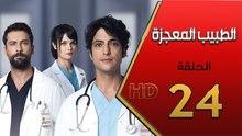 2 14 24 مسلسل الطبيب المعجزة الحلقة 24 مترجمة للعربية Aljaleya Channel