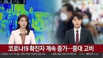 [출근길 인터뷰] 코로나19 확진자 계속 증가…중대 고비
