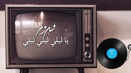 Fairuz - Ya Laili Laili Laili
