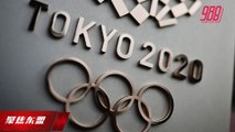 【聚焦东盟 27-02-20】日网友多吁取消奥运     奧委会指视疫情决定