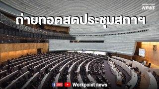 Live l ประชุมสภา อภิปรายไม่ไว้วางใจ 6 รัฐมนตรี วันที่สี่ (1)