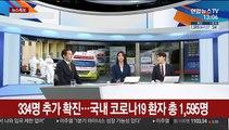 [뉴스특보] 국내 코로나19 검사 건수 5만여건…세계 최다