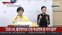 """[현장연결] """"코로나19 어제보다 449명 추가 확진""""…보건당국 브리핑"""