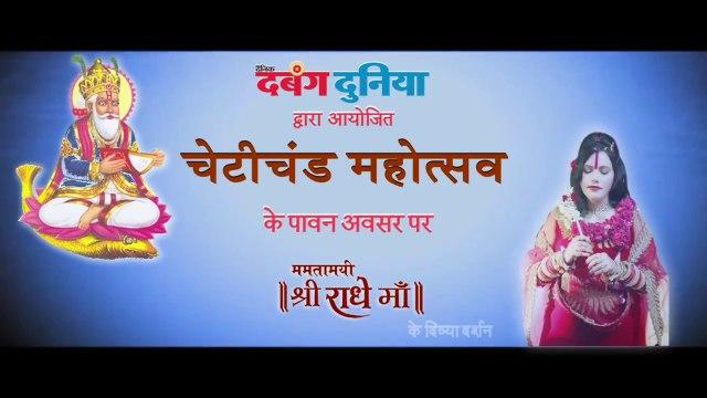 RADHE MAA at  Indore - Jhulelal Jayanti